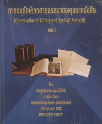 การอนุรักษ์เอกสารจดหมายเหตุและหนังสือ