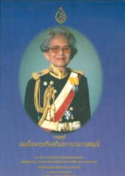 ราชสดุดีสมเด็จพระศรีนครินทราบรมราชชนนี