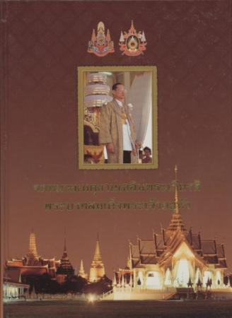 จดหมายเหตุงานเฉลิมพระเกียรติพระบาทสมเด็จพระเจ้าอยู่หัวในมหามงคล   สมัยทรงเจริญพระชนมพรรษาเสมอสมเด็จพระบรมอัยกาธิราช    พุทธศักราช 2528เฉลิมพระชนมพรรษา 5 รอบ พุทธศักราช 2530 และ  พระบรมราชพิธีรัชมังคลภิเษกพุทธศักราช 2531 เล่ม 1 , 2