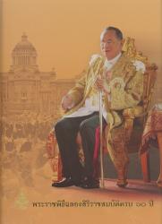 หนังสือพระราชพิธีฉลองสิริราชสมบัติครบ ๖๐ ปี