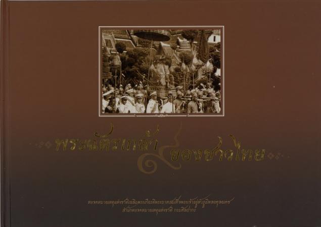 หนังสือพระฉัตรเกล้าของชาวไทย