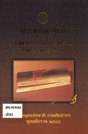ประมวลคำศัพท์ภาษาลาว เล่ม 1