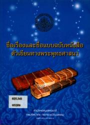 ชื่อเรื่องและชื่อแบบฉบับหนังสือตัวเขียวทางพระพุทธศาสนา