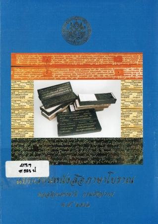 แบบเรียนหนังสือภาษาโบราณ พิมพ์ครั้งที่ 3