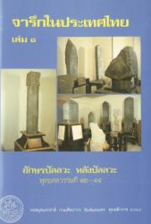 จารึกในประเทศไทย เล่ม 1