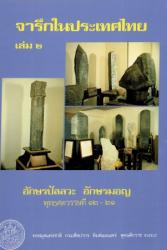 จารึกในประเทศไทย เล่ม 2