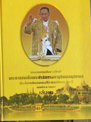หนังสือจดหมายเหตุเฉลิมพระเกียรติพระบาทสมเด็จพระปรมินทรมหาภูมิพลอดุลยเดช เนื่องในการจัดงานฉลองสิริราชสมบัติครบ ๖๐ ปี พุทธศักราช ๒๕๔๙ (๑ ชุด มี ๒ เล่ม)
