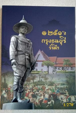 250ปีกรุงธนบุรีรำลึก