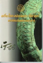 หนังสือเครื่องโลหะสมัยก่อนประวัติศาสตร์คลังพิพิธภัณฑสถานแห่งชาติ