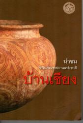 หนังสือนำชม พช.บ้านเชียง (ไทย)
