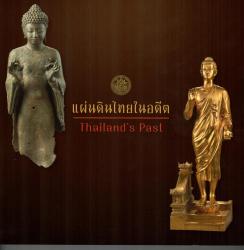 หนังสือแผ่นดินไทยในอดีต (เล่ม2)