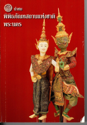 หนังสือนำชม พช.พระนคร (ภาษาไทย)