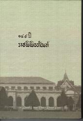 หนังสือ149 ปี ราชพิพิธภัณฑ์