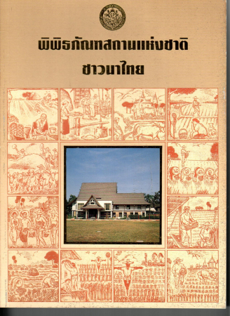 หนังสือนำชม พช.ชาวนาไทย