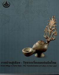 หนังสือจากบ้านสู่เมือง :  รัฐแรกเริ่มบนแผ่นดินไทย
