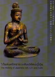 หนังสือวิถีแห่งศรัทธาจากศิลปทัศน์ญี่ปุ่น