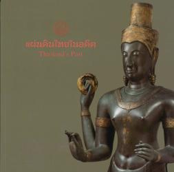 หนังสือ แผ่นดินไทยในอดีต