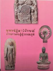 หนังสือพุทธปฏิมาวิจักษณ์จากภาระตะสู่สุวรรณภูมิ