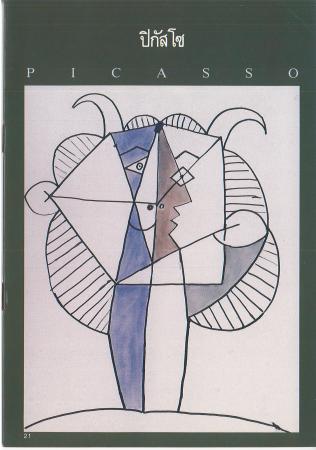 หนังสือปิกัสโซ