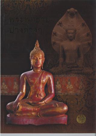 หนังสือพระพุทธรูปปางต่างๆ