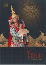 หนังสือโขน : อัจฉริยลักษณ์แห่งนาฏศิลป์ไทย