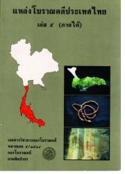 แหล่งโบราณคดีประเทศไทย เล่ม 5 (ภาคใต้)
