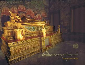 ทำเนียบพระพุทธไสยาสน์ในเขตกรุงเทพมหานคร