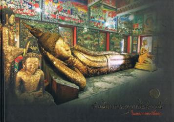 ทำเนียบพระพุทธไสยาสน์ในเขตภาคตะวันออก