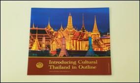 หนังสือชุดวัฒนธรรมไทยภาษาอังกฤษ เล่ม 1 Introducing Cultural Thailand in Outline