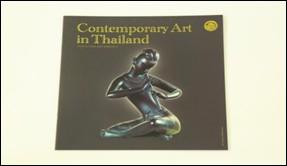 หนังสือชุดวัฒนธรรมไทยภาษาอังกฤษ เล่ม 8 Contemporary Art in Thailand