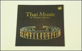 หนังสือชุดวัฒนธรรมไทยภาษาอังกฤษ เล่ม 16 Thai Music in Western Notation