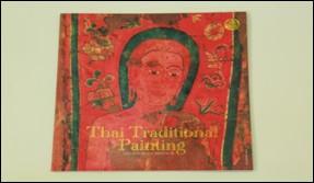 หนังสือชุดวัฒนธรรมไทยภาษาอังกฤษ เล่ม 20 Thai Traditional Painting