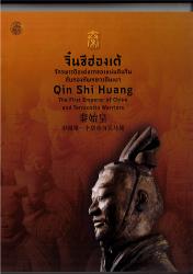 หนังสือจิ๋นซีฮ่องเต้ จักรพรรดิองค์แรกของแผ่นดินจีนกับกองทัพทหารดินเผา