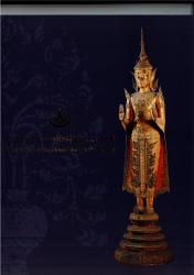 หนังสือนครรัฐไทยบนแผ่นดินสุวรรณภูมิ