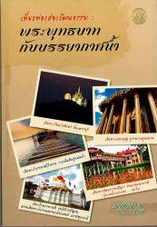 หนังสือเที่ยวท่องส่องวัฒนธรรม : พระพุทธบาทกับบรรยากาศน้ำ