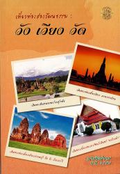 หนังสือเที่ยวท่องส่องวัฒนธรรม : วัง เวียง วัด