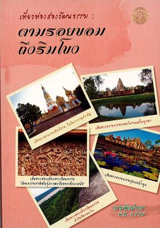 หนังสือเที่ยวท่องส่องวัฒนธรรม : ตามรอยขอมถึงริมโขง