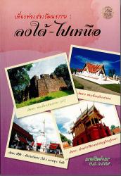 หนังสือเที่ยวท่องส่องวัฒนธรรม : ลงใต้ - ไปเหนือ