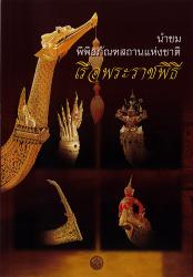 หนังสือนำชม พิพิธภัณฑสถานแห่งชาติ เรือพระราชพิธี