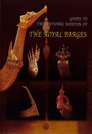 หนังสือนำชม พิพิธภัณฑสถานแห่งชาติ เรือพระราชพิธี (ภาษาอังกฤษ)