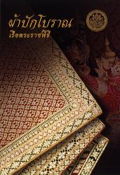 หนังสือผ้าปักโบราณ เรือพระราชพิธี