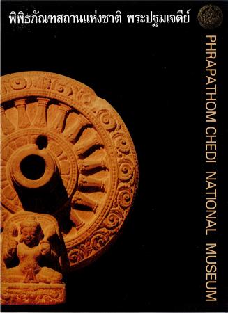 หนังสือพิพิธภัรฑสถานแห่งชาติ พระปฐมเจดีย์