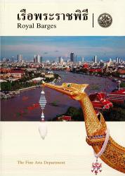 หนังสือเรือพระราชพิธี