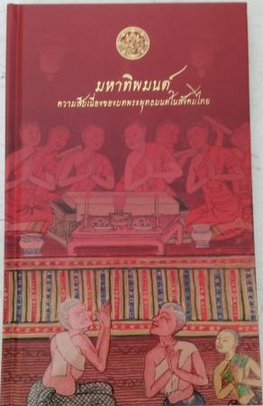 มหาทิพมนต์ : ความสืบเนื่องของบทพระพุทธมนต์ในสังคมไทย