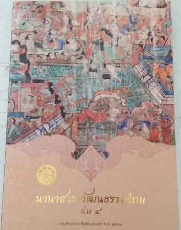 นานาสาระวัฒนธรรมไทย เล่ม 4