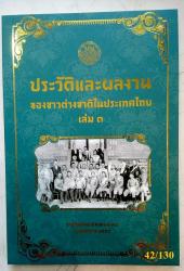 ประวัติและผลงานของชาวต่างชาติในประเทศไทย เล่ม 3
