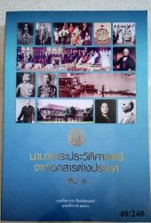นานาสาระประวัติศาสตร์จากเอกสารต่างประเทศ เล่ม 3