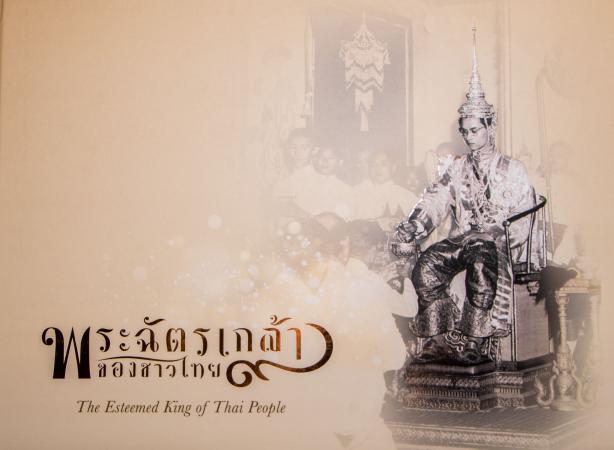 หนังสือพระฉัตรเกล้าของชาวไทย  The Esteemed King of Thai People (พิมพ์ครั้งที่ ๒ ฉบับภาษาไทยและภาษาอังกฤษ)