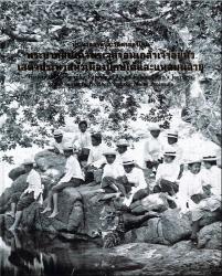 ประมวลภาพประวัติศาสตร์ไทย พระบาทสมเด็จพระจุลจอมเกล้าเจ้าอยู่หัวเสด็จประพาสหัวเมืองปักษ์ใต้และแหลมมลายู