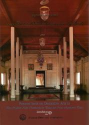 สมุดภาพงานมัณฑนศิลป์ ในพระนครคีรี พระราชวังจันทรเกษม และนารายณ์ราชนิเวศน์ (มัณฑนศิลปากร เล่ม 1)